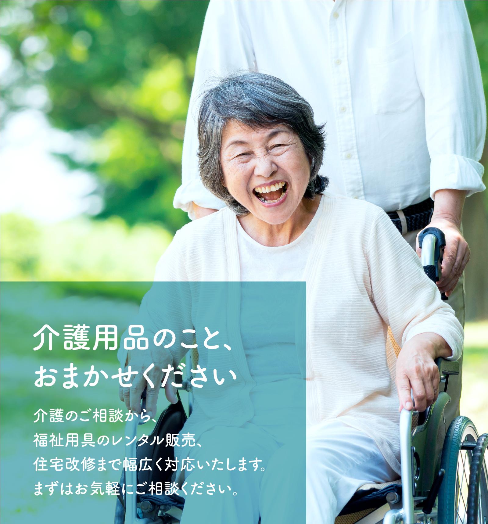介護器具のこと、おまかせください 介護のご相談から、介護器具のレンタル販売、住宅改修まで幅広く対応いたします。まずはお気軽にご相談ください。
